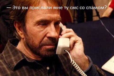 Госдума приняла закон о запрете SMS спама