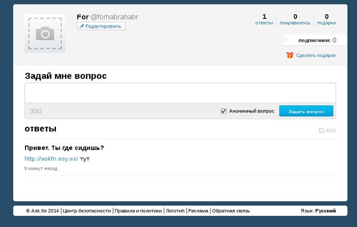 Как сделать аск на русском языке