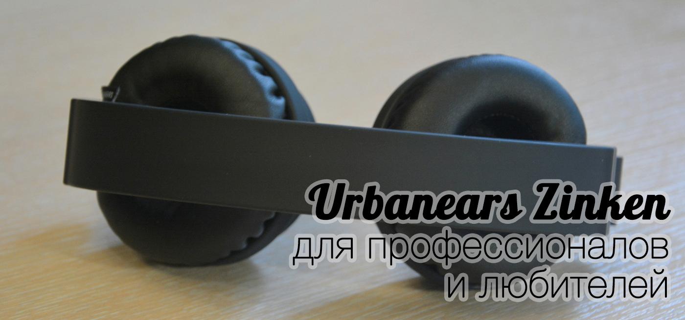 Urbanears Zinken — DJ ские наушники для всех