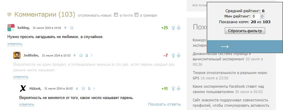 Фильтр для комментариев Хабрахабра в виде userscipt: версия 2