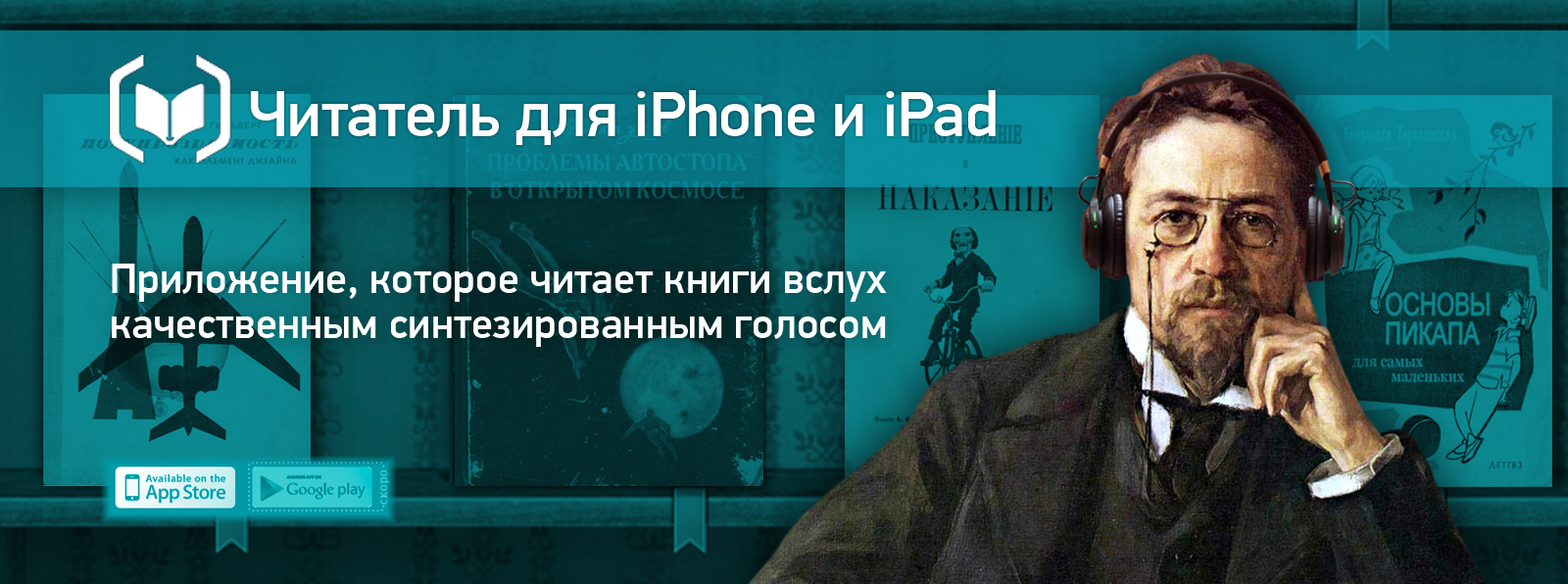 Вышла новая версия мобильного приложения «Читатель» для iOS