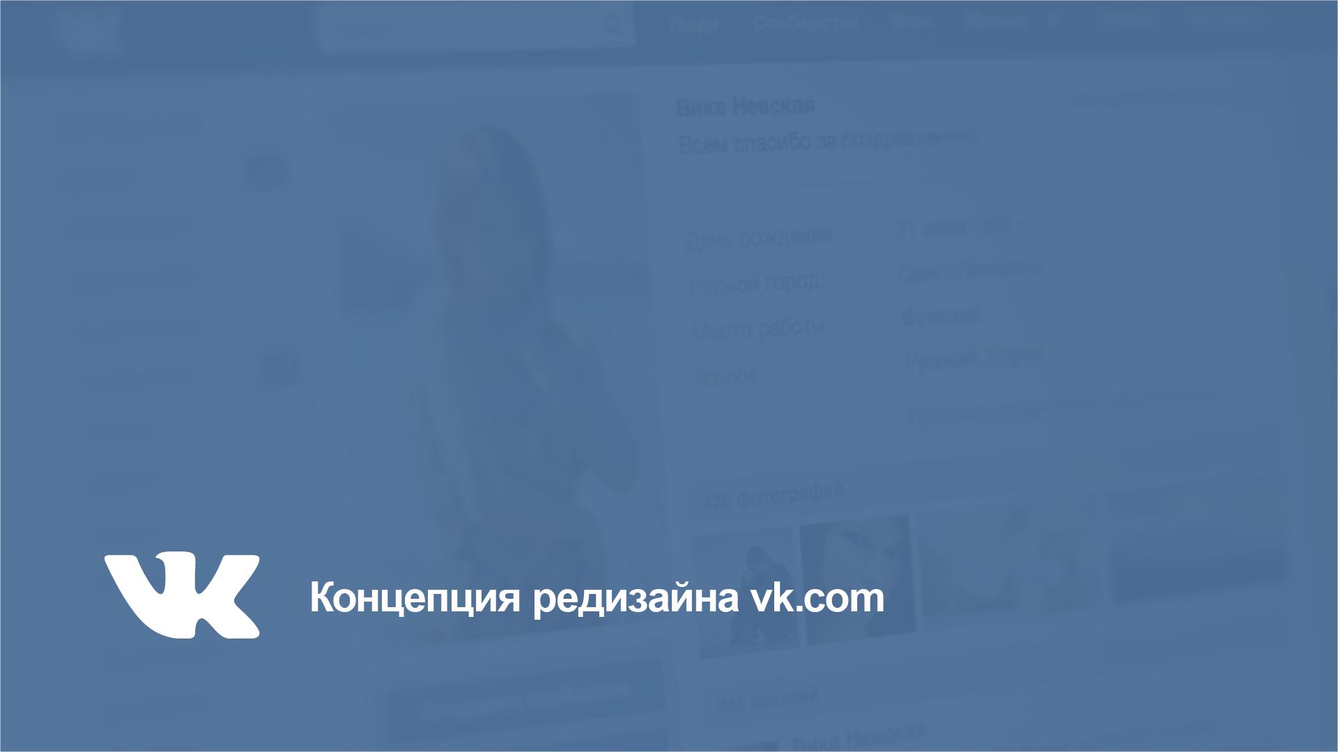 Концепция редизайна vk.com
