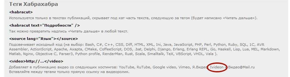 На Хабре встроили поддержку Ivideon или Как улучшить посты с помощью прямой трансляции