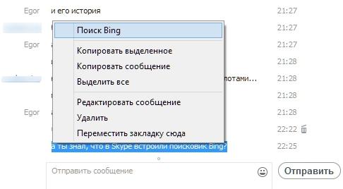 Microsoft встроил поисковик Bing в контекстное меню Skype