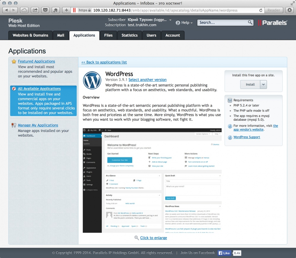 Plesk 12 wordpress install