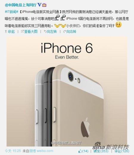 Телекоммуникационная компания China Telecom будет продавать версию смартфона Apple iPhone 6 без привязки к оператору