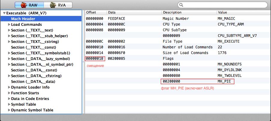 Отключение ASLR при отладке third party приложения под iOS