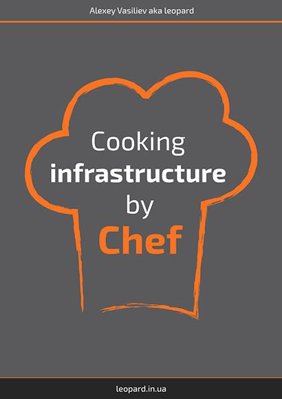 Работа с PostgreSQL: настройка и масштабирование (4 е издание) и Cooking Infrastructure by Chef (1 е издание)