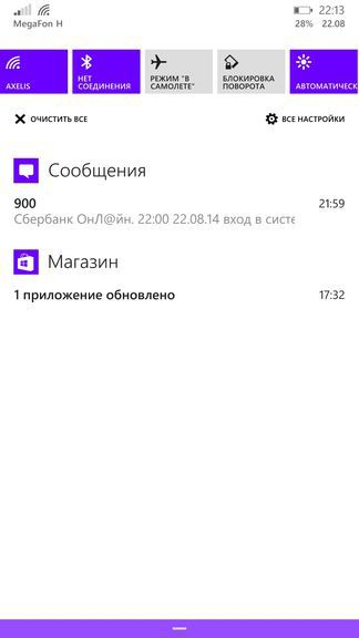 Lumia 1520 — или как перестать есть яблоки за 5 дней