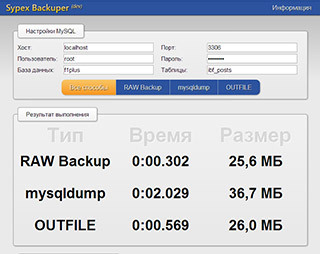 Тестируем новый тип бэкапа MySQL