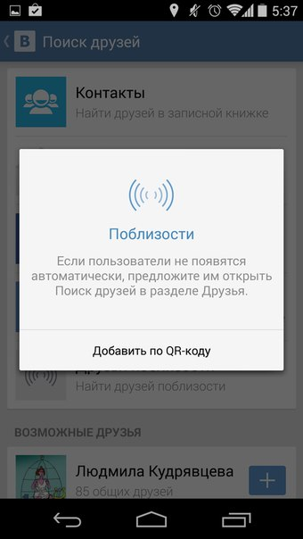 """""""ВКонтакте"""" научился добавлять в друзья людей, находящихся рядом"""