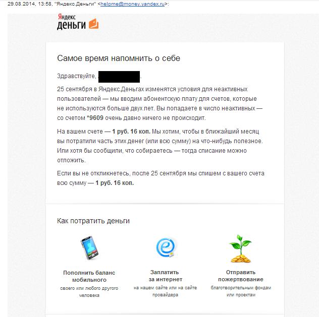 Яндекс.Деньги сцеживают остатки со счетов неактивных пользователей