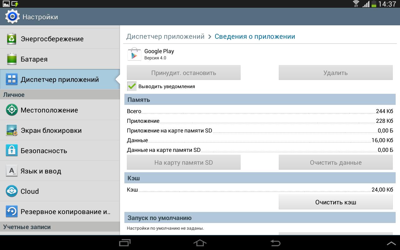 Как удалить приложение на Андроиде: администротора ...