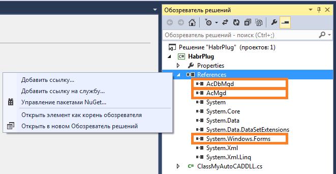 Создание плагинов для AutoCAD с помощью  NET API (часть 1