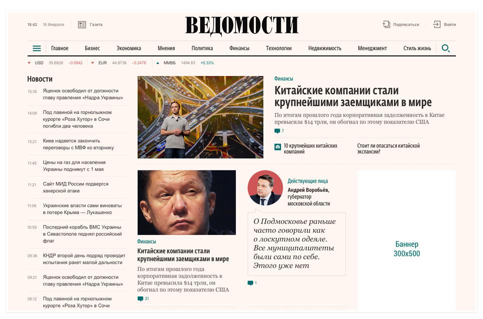Главный редактор «Ведомостей» Татьяна Лысова: «У меня позиция простая: я ни с кем не дружу»