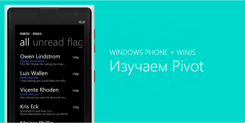 Windows Phone + WinJS. Изучаем Pivot
