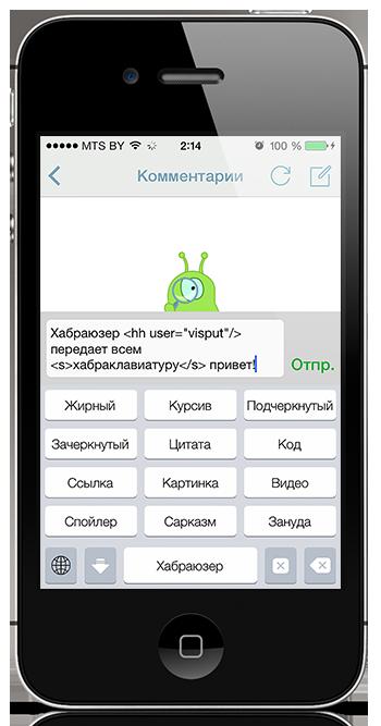Разрабатываем хабраклавиатуру под iOS