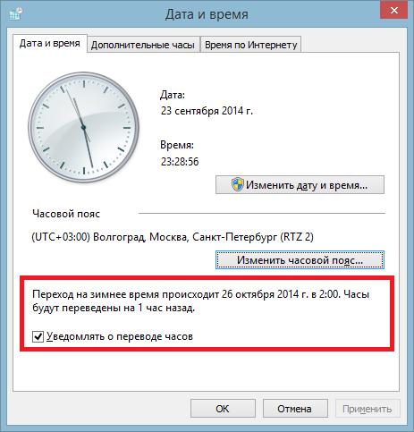 Microsoft выпустила обновление для часовых поясов России