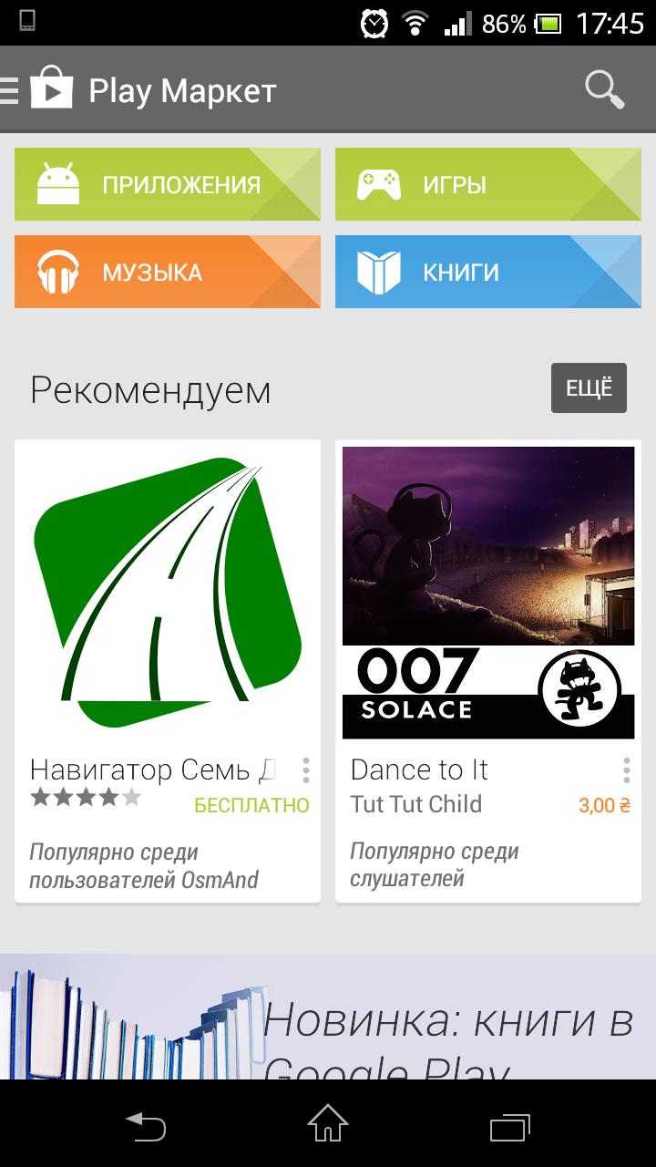 Google Play Книги теперь доступны в Украине, Эстонии, Латвии и Литве