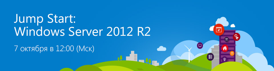 Jump start 7 октября. Модернизация ИТ инфраструктуры компании с помощью Windows Server 2012 R2