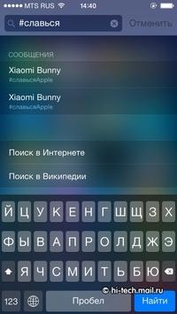 Детальный обзор Apple iOS 8