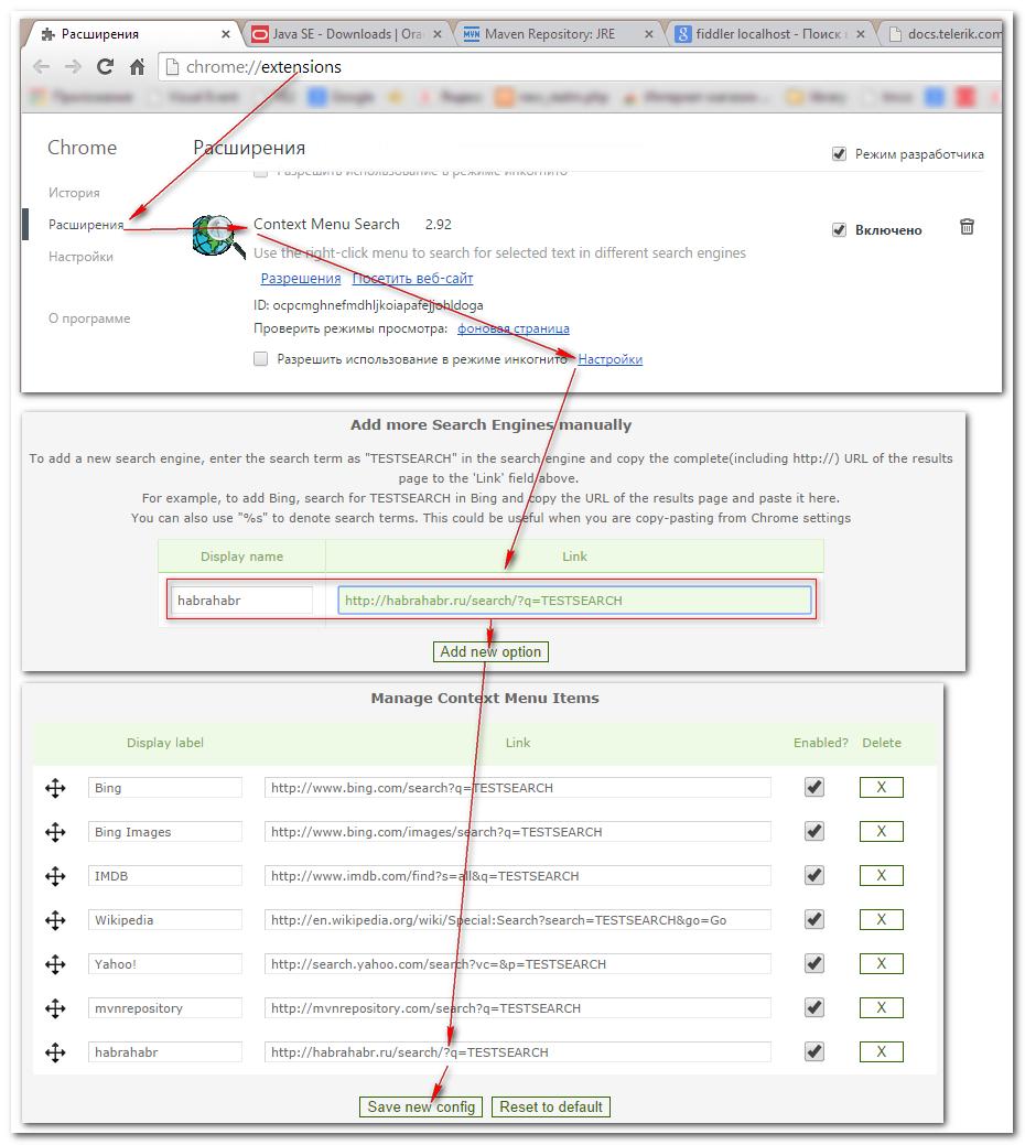 Можно ли улучшить контекстный поиск в браузере?