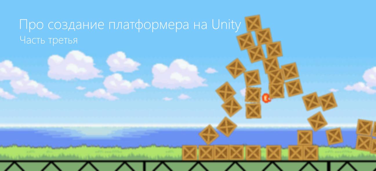 Про создание платформера на Unity. Часть третья, долгожданная