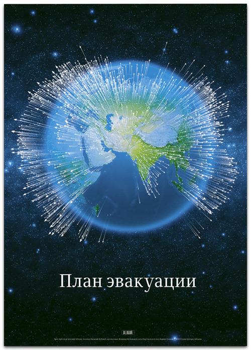 Как нам улететь с Земли: краткое пособие для выезжающих за орбиту