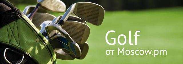 Golf от Moscow.pm для всех