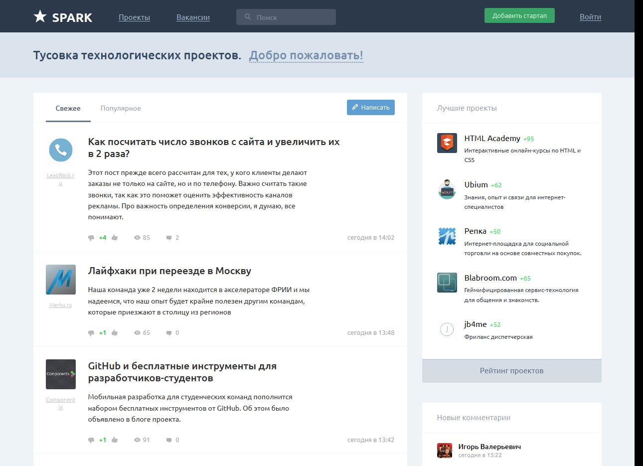 Цыплухин запустил «Хабр» для стартапов