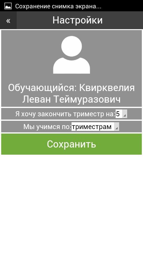 Как я создавал приложение, но был вынужден закрыть из за действия закона