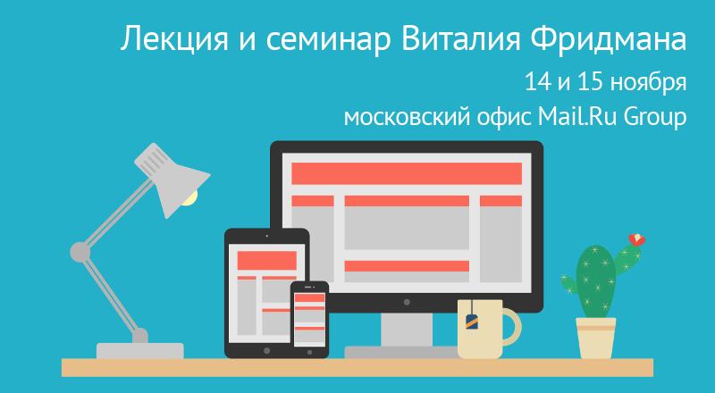 Приглашаем на лекцию и семинар Виталия Фридмана