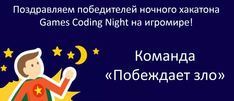 На хакатоне игромира Games Coding Night «Побеждает Зло»!