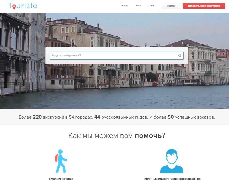 «Дикий» туризм как высшая градация путешественника, или для кого создан Tourista.me