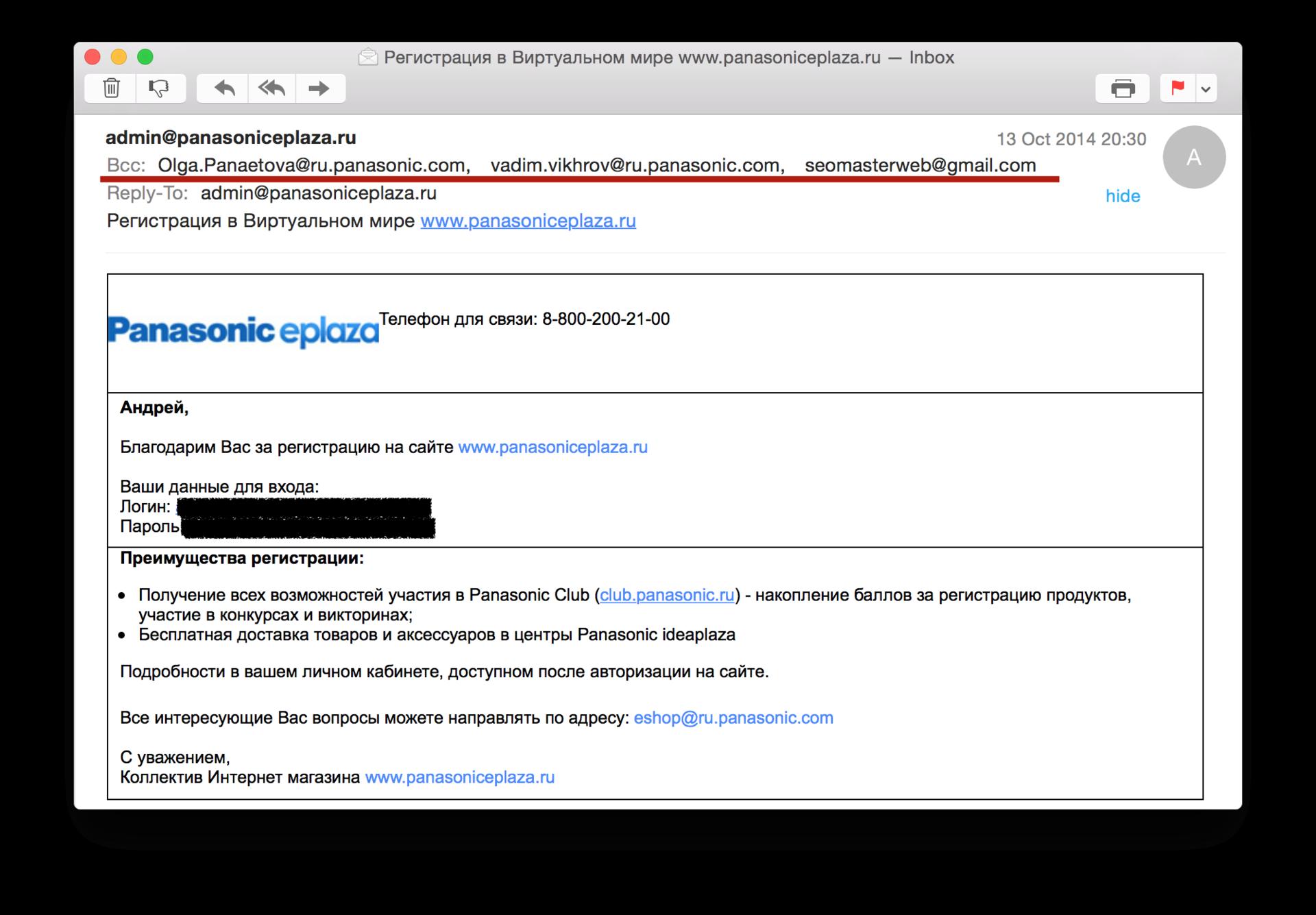Официальный интернет магазин Panasonic пересылает пароль в открытом виде и в копию 3 адресатам
