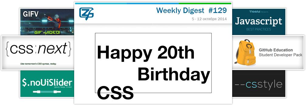 Дайджест интересных материалов из мира веб разработки и IT за последнюю неделю №129 (5 — 12 октября 2014)