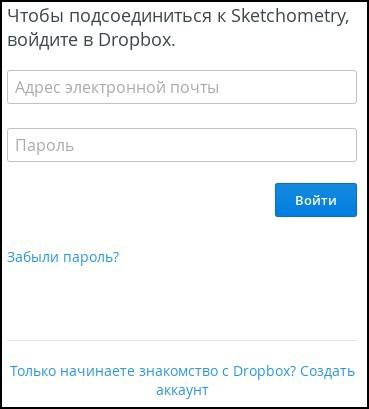 Дропбокс