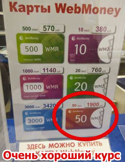 Почему Почта России продаёт WMZ по 38 рублей или как найти новость «под ногами»