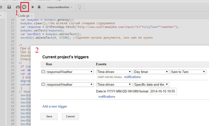 СМС термометр из связки Google script, Google Doc, Wolfram Alpha и Sms.ru
