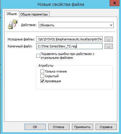 Копируем файл на компьютеры пользователей
