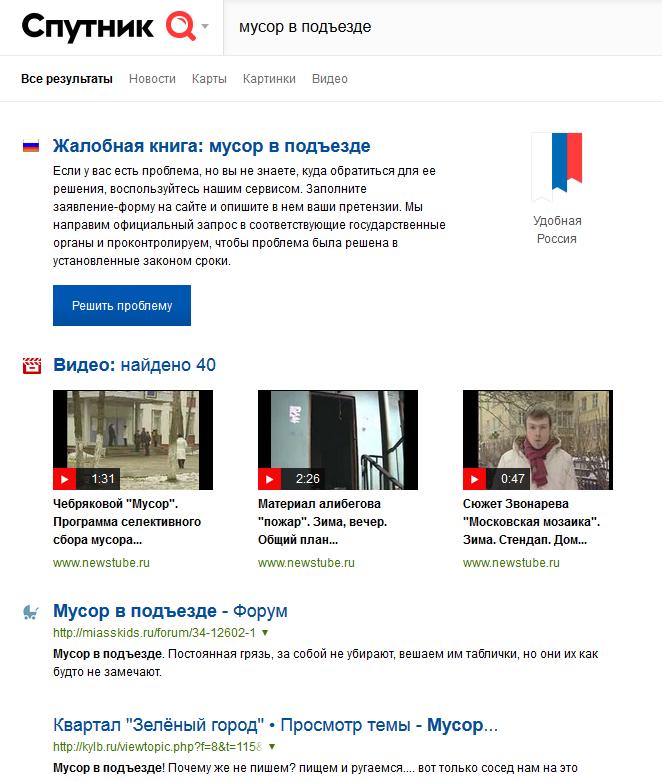 """Спутник"" тестирует книгу жалоб на госслужбы"