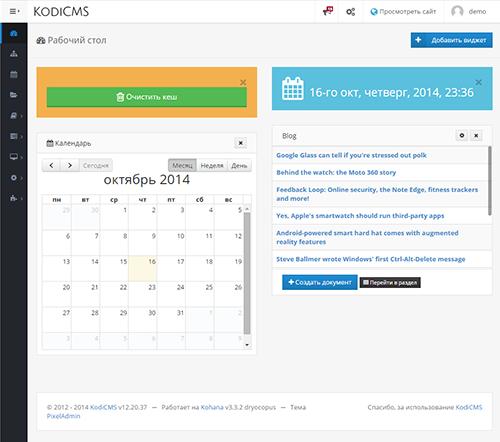 KodiCMS — CMS на Kohana framework