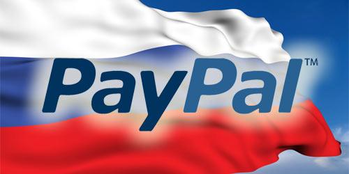 PayPal ограничил размер анонимных платежей по России