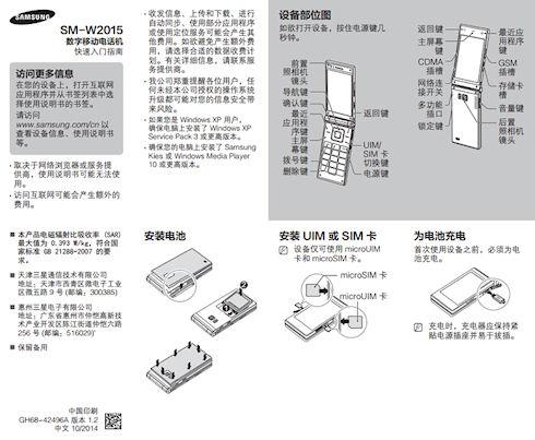 Кое что о спецификации Samsung Galaxy Golden 2