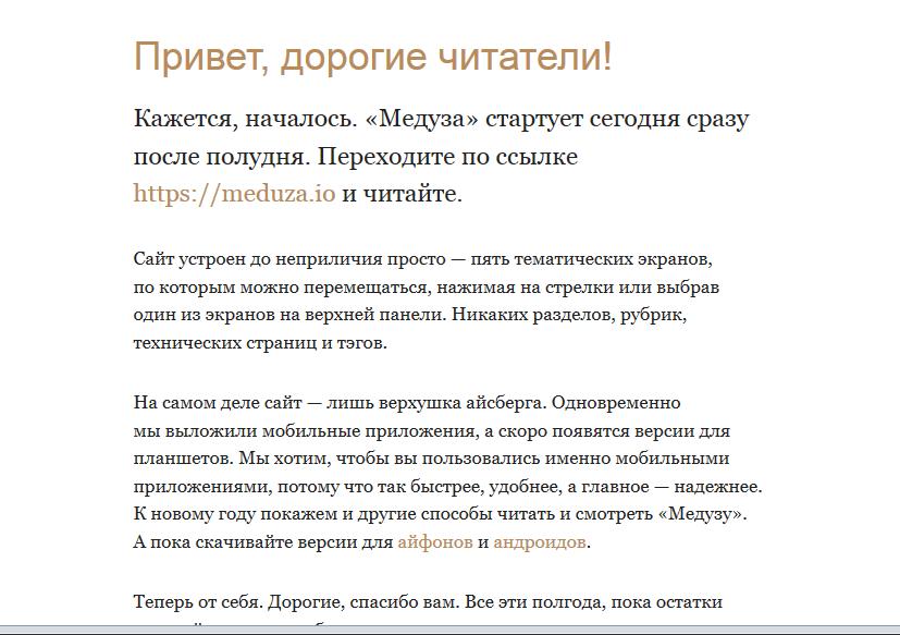 Бывшие журналисты Lenta.ru открыли Meduza.io