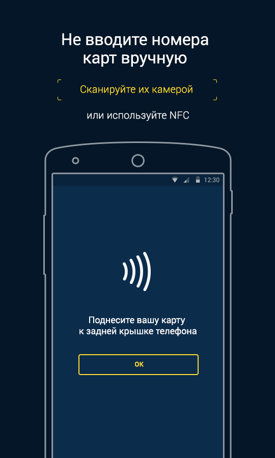 В мобильном приложении ТКС нашлось применение «уязвимости карт российских банков перед NFC читалкой для Android»