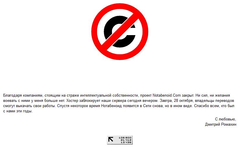 Интеллектуальные собственники закрыли сайт народных переводов Notabenoid