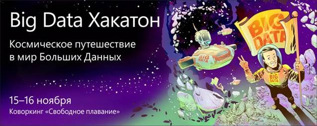 Московский Big Data хакатон 15 16 ноября