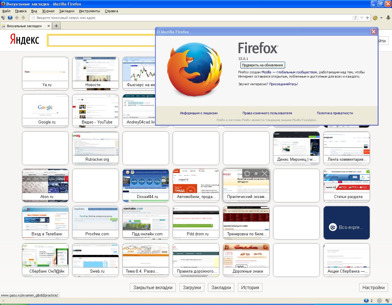 Как закрыть файл открытый в firefox