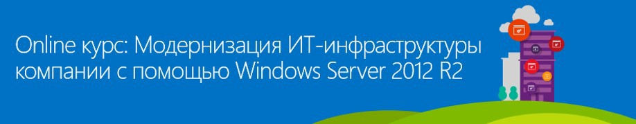 Опубликованы материалы Jump Start 7 октября: Модернизация ИТ инфраструктуры компании с помощью Windows Server 2012 R2